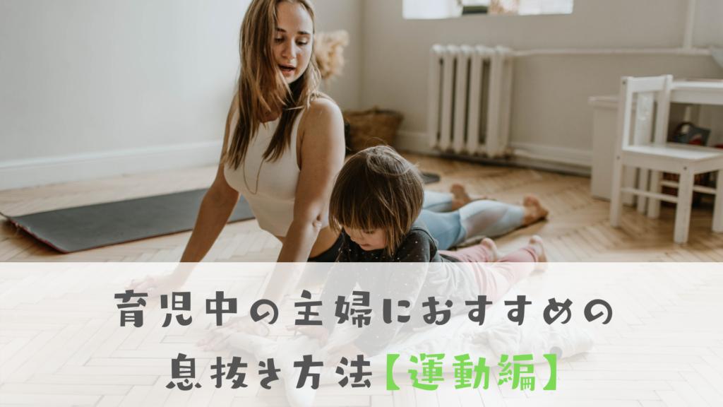 子育て主婦の息抜き方法