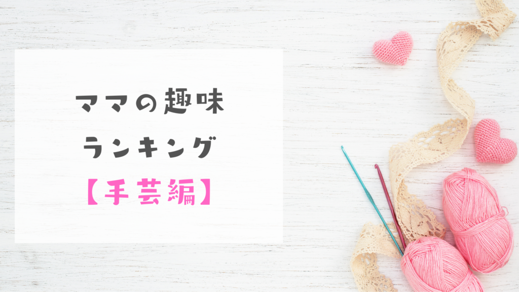 ママの趣味ランキング【手芸編】