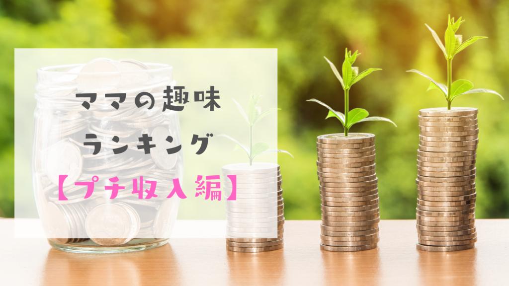 ママの趣味ランキング【プチ収入編】