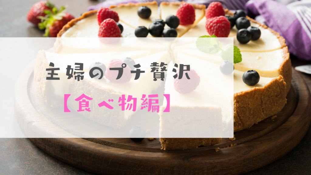 主婦のプチ贅沢【食べ物編】