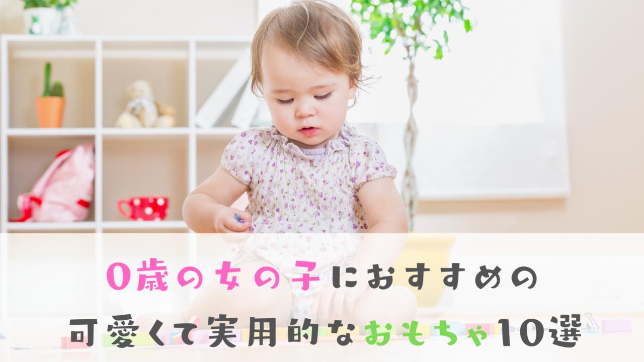 0歳の女の子におすすめのおもちゃ