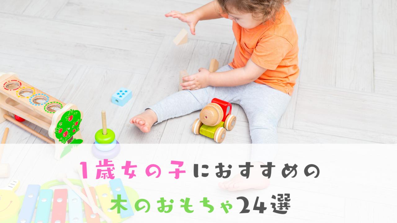 1歳の女の子におすすめの木のおもちゃ