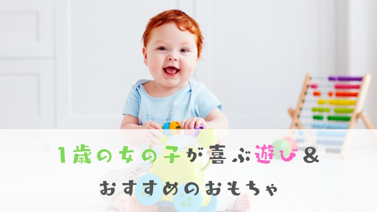 1歳の女の子におすすめの遊び