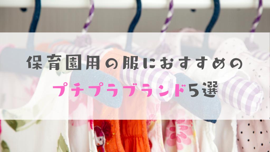 保育園の服装ルール&0歳女の子のコーデ